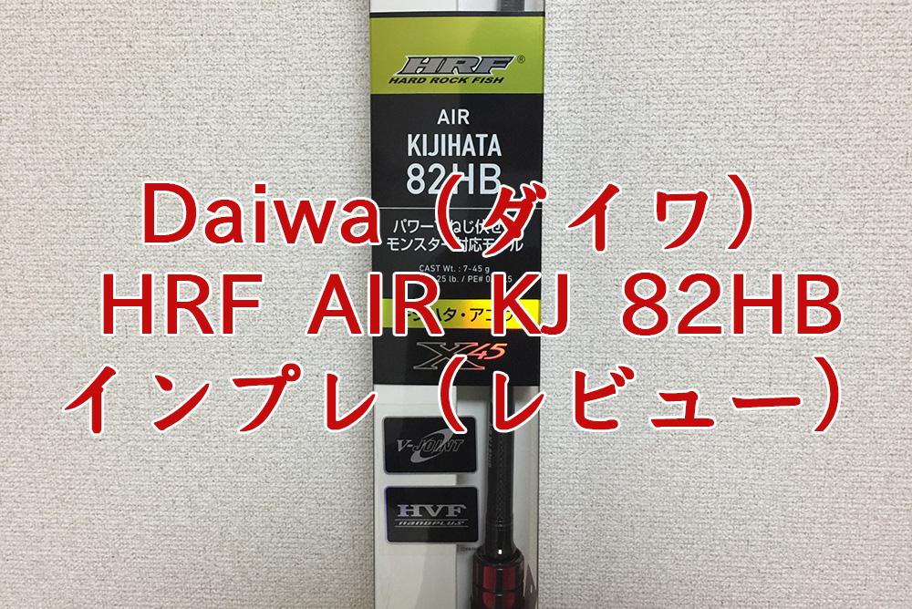 Daiwa(ダイワ)HRF AIR KJ 82HBインプレ(レビュー)キジハタ(アコウ)おすすめ最強ベイトロッド