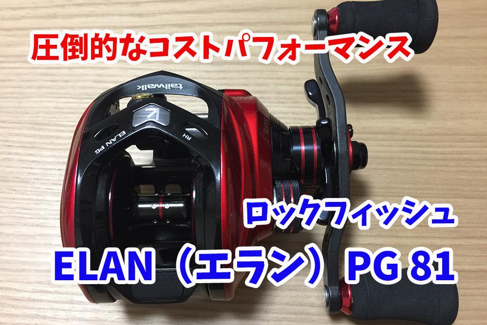 ELAN(エラン) PG 81 インプレ(レビュー)コスパ最高ロックフィッシュ用ベイトリール