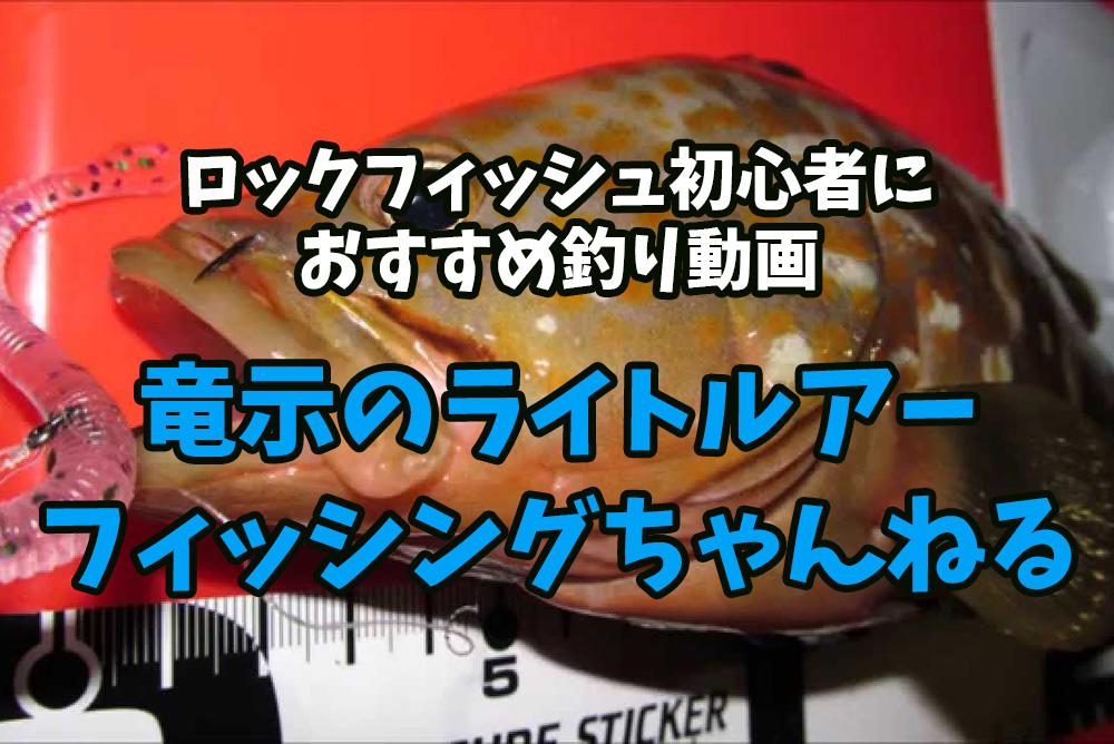 キジハタ(アコウ)初心者におすすめのライトロックフィッシュ釣り動画『竜示のライトルアーフィッシングちゃんねる』