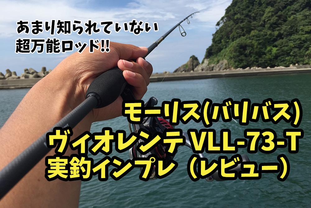 実釣インプレ(レビュー)あまり知られていない超おすすめ万能メバリングロッド ヴィオレンテ・ライトゲームモデルVLL-73-T