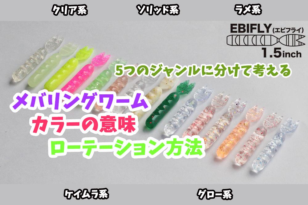 5つのジャンルに分けて考える!メバリング(メバル)ワームのカラー(色)の意味とローテーション方法