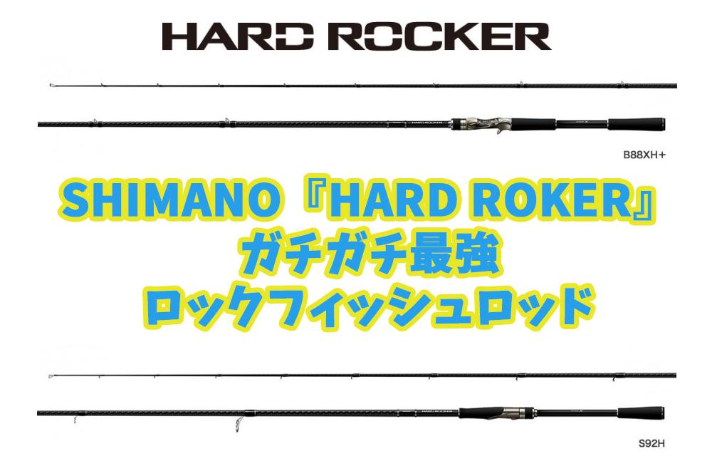 シマノ(SHIMANO)ハードロッカーはかなり強めのハードロックフィッシュ専用ロッド