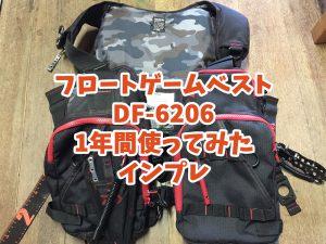 ダイワ(Daiwa)フローティングゲームベスト DF-6206インプレ(評価) 1年間使ってみましたが文句なしでおすすめします