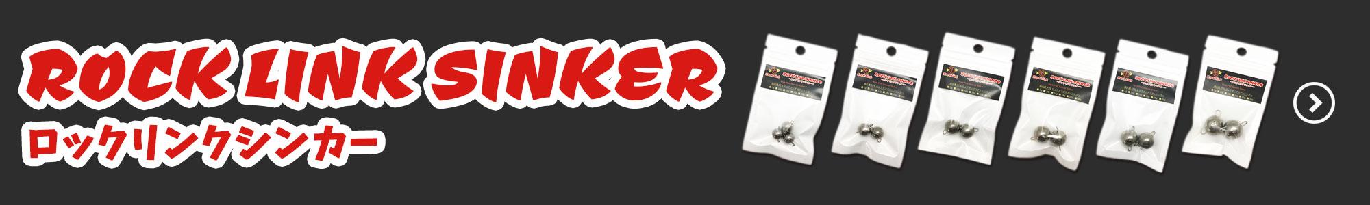 ロックリンクシンカー(ROCK LINK SINKER)
